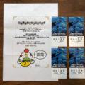 バロー×おやつカンパニーのハガキ懸賞で「名古屋港水族館親子チケット」が当選