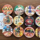コノミヤ&ヤマダイのハガキ懸賞で「凄麺 12個セット」が当選