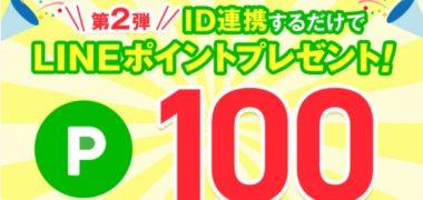 ドクターシーラボの「ID連携するだけでLINEポイントプレゼント!第2弾」キャンペーン