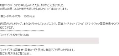 日本図書普及のキャンペーンで「図書カードネットギフト 1,000円分」が当選
