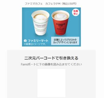 ファミリーマートの「ファミマカフェ コーヒープレゼントキャンペーン 当選
