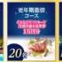 【Twitter懸賞】旅行券10万円分や食事券1万円が当たる豪華懸賞!