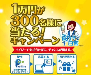 日本マルチペイメントネットワーク推進協議会の「Pay-easy 1万円が300名に当たる!キャンペーン