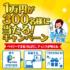 300名様に現金1万円が当たるキャンペーン☆