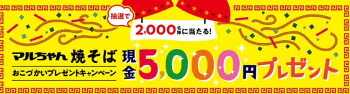 東洋水産株式会社の「マルちゃん 焼そば おこづかいプレゼント キャンペーン