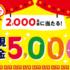【ハガキ懸賞】現金5,000円が当たる大量当選キャンペーン!