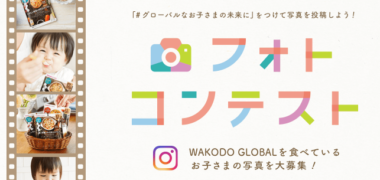 和光堂 と ベビーザらス のコラボ企画「WAKODO GLOBAL×ベビーザらス フォトコンテスト」キャンペーン