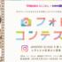 【Instagram懸賞】トイザらスギフトカードが当たるママさん向け懸賞♪