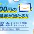 5,000円分のAmazonギフト券も当たるキャンペーン♪