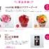【ハガキ懸賞】フワラーブーケやUCCコーヒーが当たるキャンペーン☆
