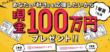 バンダイの「バンザイ!現金100万円プレゼントキャンペーン