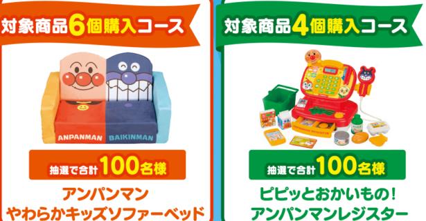 株式会社フードリエの「それいけ!アンパンマン アンパンマンといっしょ!キャンペーン