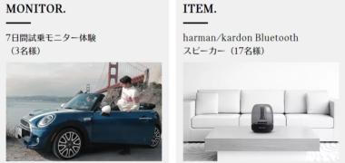MINI Japan.の「MINI SPRING DRIVE CAMPAIGN.