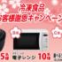 Wチャンスもアリ☆便利なギフト券やキッチン家電が当たる豪華懸賞!
