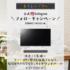 【Instagram懸賞】ソニー49V型4K液晶テレビが当たるキャンペーン!