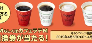 ファミリーマートの「ファミマカフェ コーヒープレゼントキャンペーン