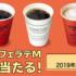 合計25万名様にファミマカフェが当たる大量当選キャンペーン☆