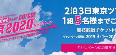 KNT-CTホールディングス株式会社の「東京2020大会へ行こう!キャンペーン