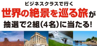 出光昭和シェルの「はじめまして。統合記念キャンペーン