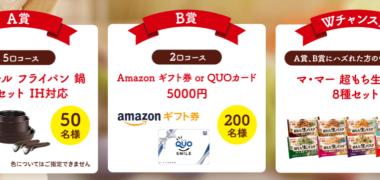 日清製粉の「マ・マー 超もち生パスタ プレゼントキャンペーン