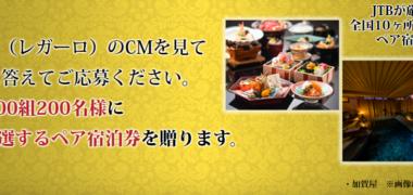 日本製粉の「REGALO 贈りものキャンペーン