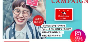 牛乳石鹼共進社株式会社の「#赤箱女子 キャンペーン