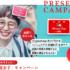 【毎月抽選・Instagram懸賞】赤箱オリジナルグッズが当たるキャンペーン♪