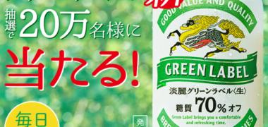 キリンの「淡麗グリーンラベルが当たる!キャンペーン