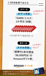 森永製菓の「DARSの学割」キャンペーン