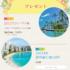 ハワイ島旅行や旅行券2万円分が当たる豪華懸賞♪