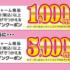 全プレもアリ☆5,000円のクーポンが当たるママさん向けキャンペーン!
