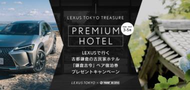 LEXUSの「LEXUS TOKYO TREASURE プレゼントキャンペーン