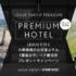 鎌倉 古民家ホテル宿泊券付きのLEXUSドライブモニターキャンペーン!