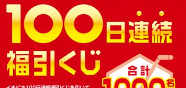 イチビキの100周年記念「イチビキ福引くじ