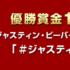 【SNS懸賞】賞金100万円が当たるカラオケコンテスト!