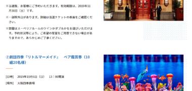 阪神電気鉄道株式会社の「阪神なんば線開業10周年ありがとう!プレゼントキャンペーン