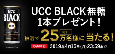 UCCの「UCC BLACK無糖プレゼントキャンペーン