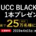 先着&大量当選!UCC BLACK無糖が当たるチャンス☆