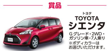 晴香堂株式会社の「キューシリーズでハッピードライブ!」キャンペーン