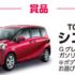 【ハガキ懸賞】TOYOTA シエンタが当たる豪華車懸賞☆
