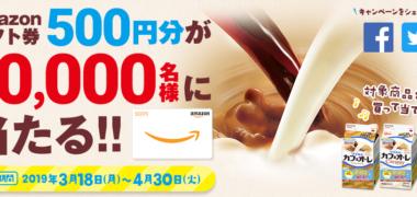 グリコの「マイルドカフェオーレ Amazonギフト券が当たる!キャンペーン