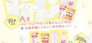 たまひよ × 和光堂の「ママパパ デビュー応援プレゼントキャンペーン
