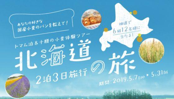 敷島製パン株式会社の「トマム泊&十勝の小麦体験ツアー 北海道2泊3日旅行の旅 」キャンペーン