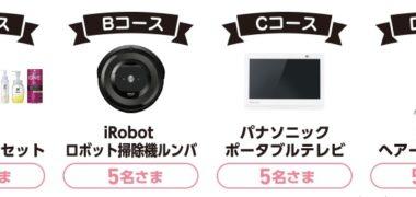 イオン × andand共同企画「シャンプー&トリートメント キャンペーン