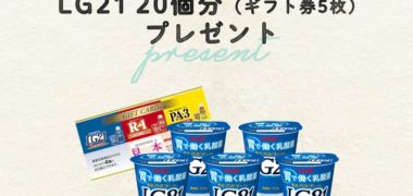 明治の「LG21 Instagram朝食コンテスト」キャンペーン