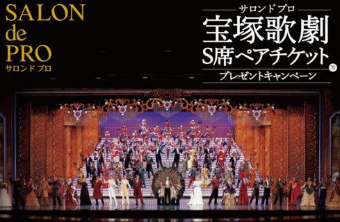 株式会社ダリヤの「サロンドプロ 宝塚歌劇S席ペアチケット プレゼントキャンペーン