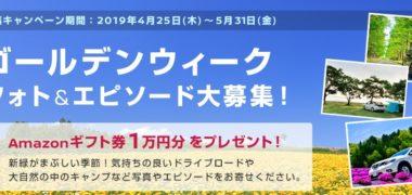 日産の「ゴールデンウィーク フォト&エピソード大募集!」キャンペーン
