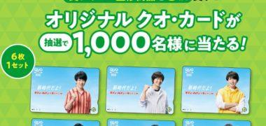 セブン‐イレブンの「関ジャニ∞監修 カラダ想いなメニュー アプリキャンペーン