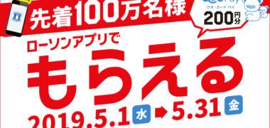 ローソンの「先着100万名様 ローソンアプリにローソンIDでログインすると、QUOカードPay 200円分をプレゼント!」キャンペーン