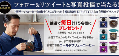 Nestleの「ネスカフェ 香味焙煎 DIP STYLEでコールドブリュー」Twitterキャンペーン